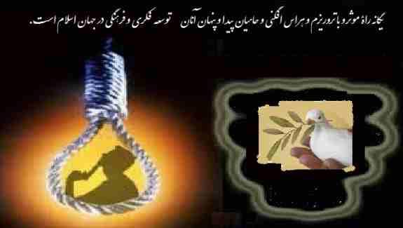 تروریزم دراسلام یک پدیده ضد دینی است