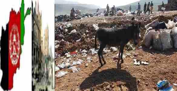 افغانستان،يا زباله دان شرق و غرب!