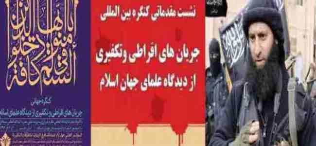 daesh az Nazare Olamai Jahane Islam 30