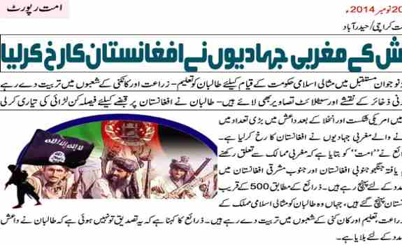روزنامه امت وابسته به ISI پاکستان : داعشی های که دارای تابعیت کشورهای غربی اند بسوی افغانستان رو آورده و در بخش های زراعت  و معادن به طالبان آموزش میدهند.