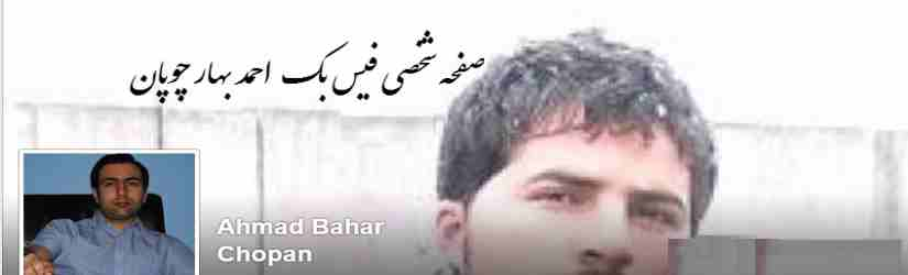 LOGOO FACE BOOK AHMAD BAHAR CHOPAN 12