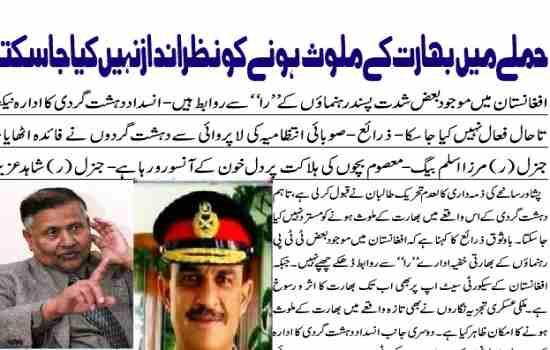 اسلم بیگ : نه میتوان درحمله برمکتب درشهر پیشاور دست  شبکه جاسوسی هند را از نظر دور انداخت .!! برخی تروریستها مانند ملا فضل الله در افغانستان با شبکه جاسوسی هند ارتباط دارند .!!