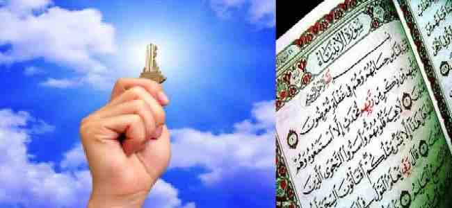 Quran ketabe Qanoon Nest 19