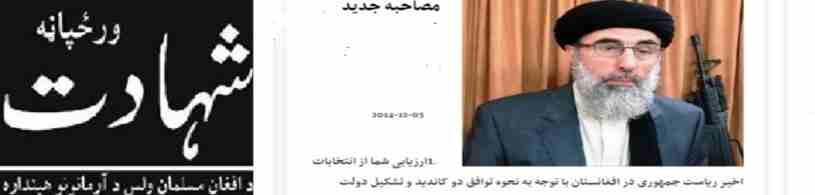 hekmatyar Interwiewe05