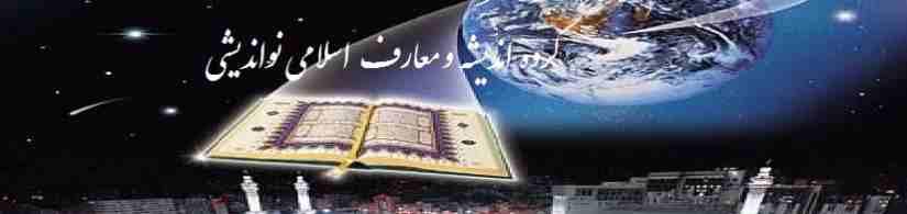Andeshah wa Muaref Islami 01