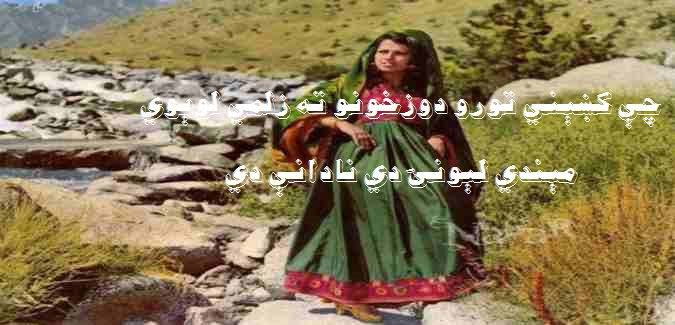 Pashtana Moor 27