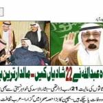 ملک عبد الله با انجام ۲۲ بار ازدواج وداشتن ۲۱ میلیارد دالر از ثروت مندترین حکمروایان جهان بود که از دنیا رفت !