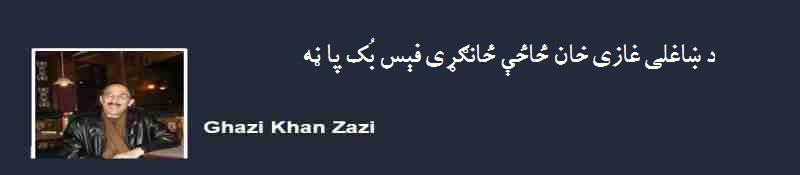 ghazi khan zazai Face book 05