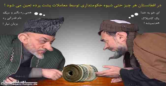 karzai and Mohaqeq busness12.jpgA