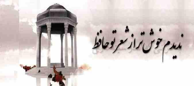 Hafez wa Soroosh03