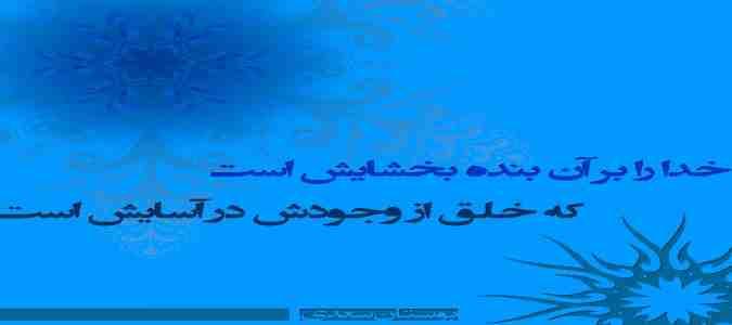 khoda Ra Bar Aaan Bakhshesh03