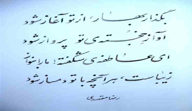 Begzar Bahar az To Aghaz shawad 28