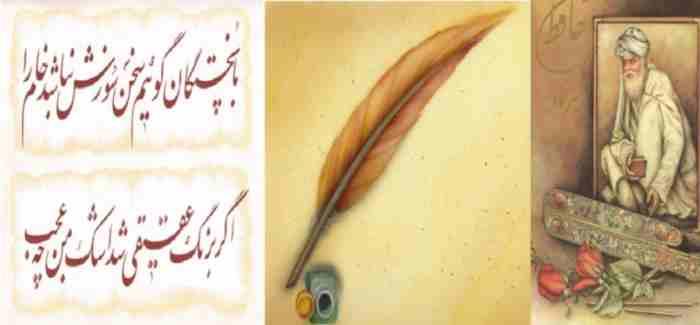 Hafez wa Khadem saheb 07