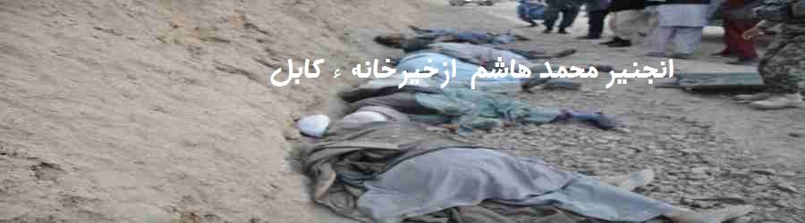 Mohamad hashem From Kabul27