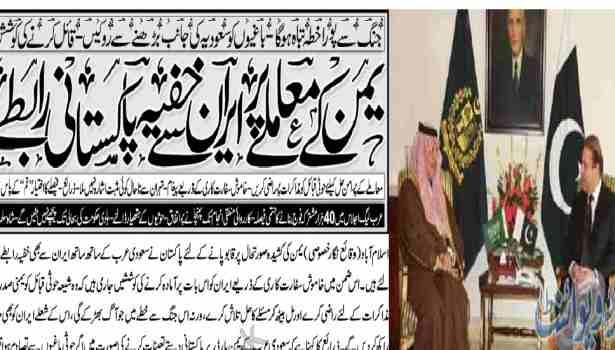 حوادث یمن وتلاشهای محرمانه پاکستان !