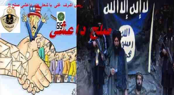 صلح داعشی باآچار پاکستانی !