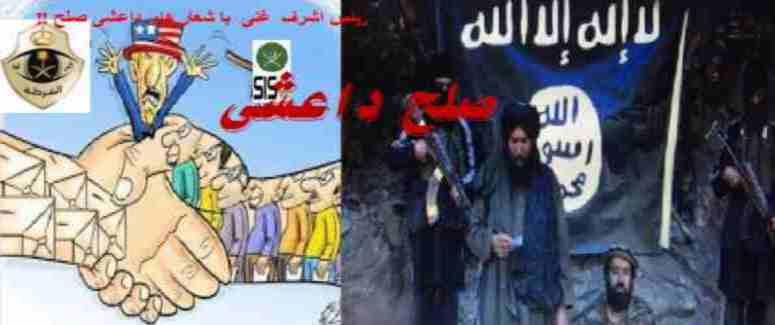 Sulhe Daeshi pakistan 02