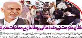 طالبان : حکومت بر وعده های خود عمل نه کرد ما نیز گفتگو را ادامه نه میدهیم .!