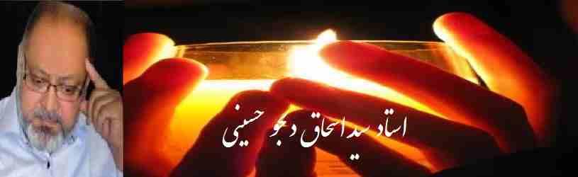 Ustad Said Ishaq Deljo Hosenie 28