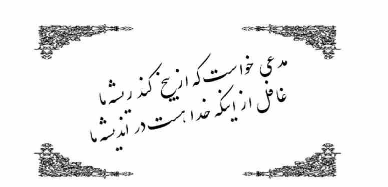 andesha wa Farkhonda 22