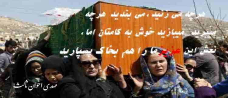 farkhonda Taboot Bar shanae zana n29