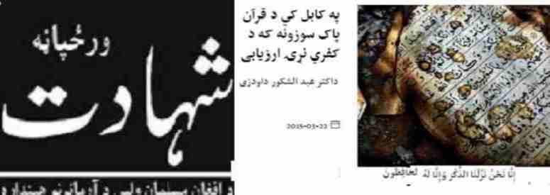 shahadat daily 23