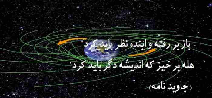 Barkhez andeshai Degar Bayad kard 10