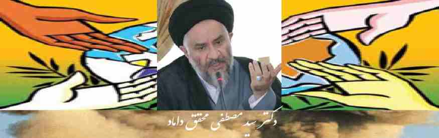 Dr said Mustafa Mohaqeq Damad 22