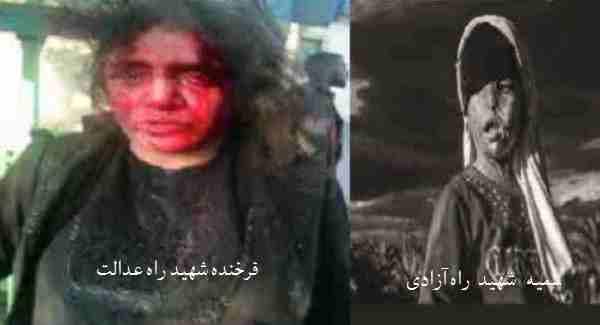 سمیه و فرخنده ؛ دو زن از دو کشور همسایه، دو قربانی از دو کشور با اکثریت مسلمان.