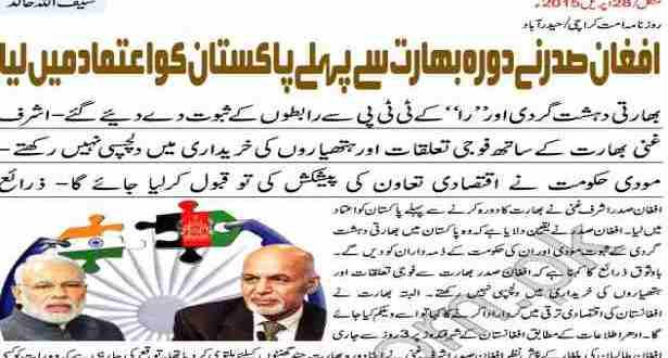 اشرف غنی قبل از سفر به هند نخست اطمینان پاکستان را حاصل نموده است .