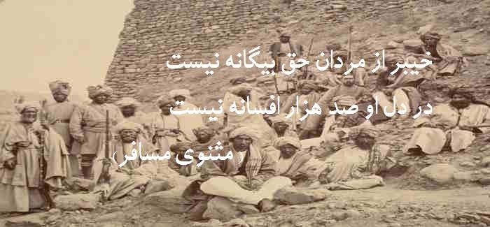 khaibar ze khalq Eqbal 10