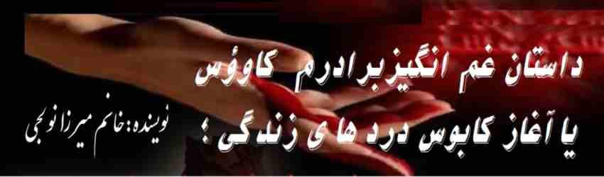 Dard hay Masheed 13