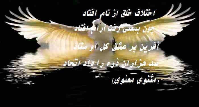 Ekhtelafe Khalq Banam 03