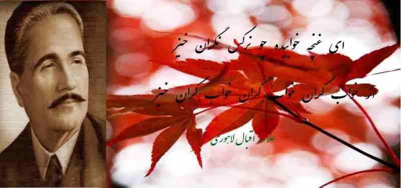 Eqbal Lahori Azkhwabe geran khez 16