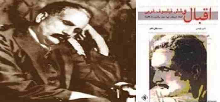 Eqbal wa 6 Felsoph e Degar 03