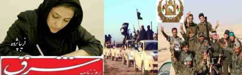 Fariba Pezhoh Daesh dar Afghanistan 06
