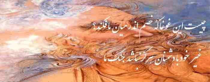 Ghawghai Ba dushmanan 06