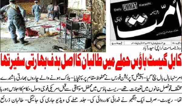 روزنامه امت چاپ کراچی : هدف اصلی از حمله بر مهمانخانه درکابل سفیر هند بود!