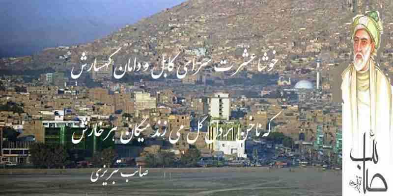 Kabul saeb Tabrezi 16
