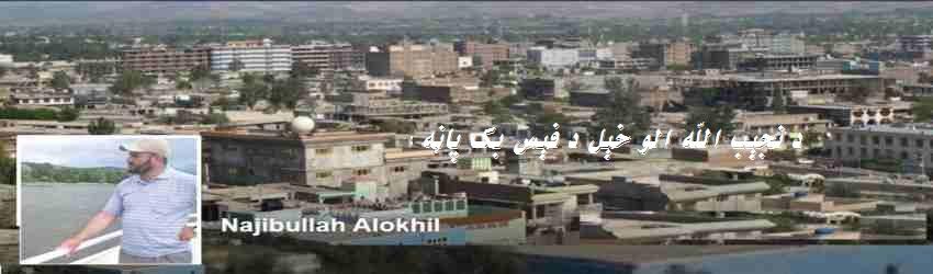 Najibullah Alokhel Face Book 02