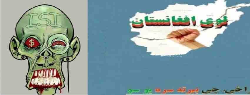 Pashto wa Pashtonistan 31
