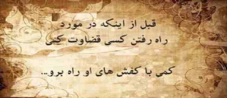 Qazawat wa Kafsh 10