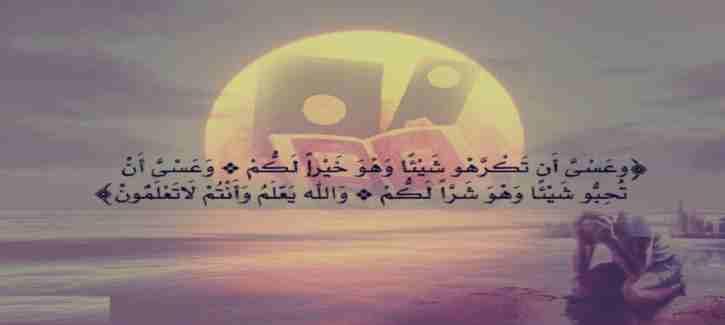 Quraan Sora Albaqara 16