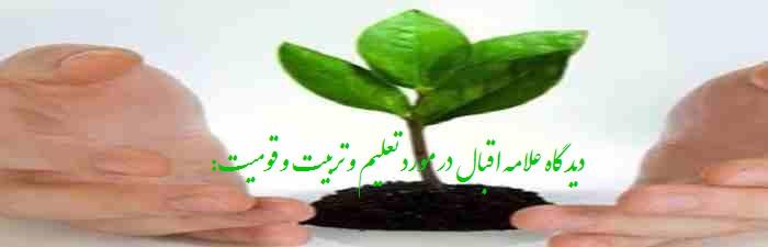 Taleem Wa tarbyat az Nazare Eqbal03