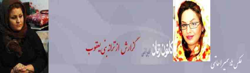Tarana Bani Yaqobe 14