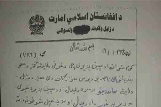 latter From Taliban 12