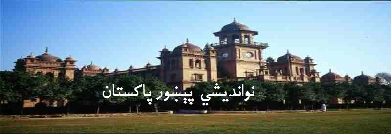 nauandeshi Peshawar 09
