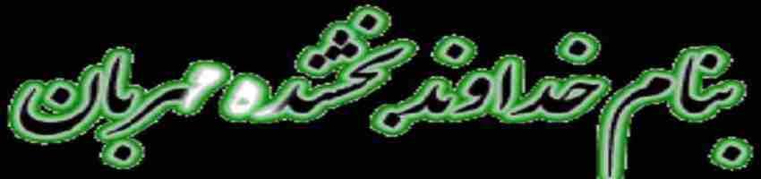 Banam khodawande Bakhshainda wa Mehraban 30