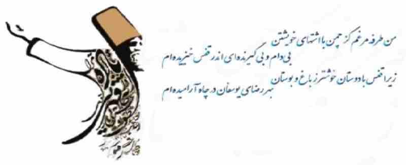 Jalaludin Balkhi Man Turfai Murgham 16