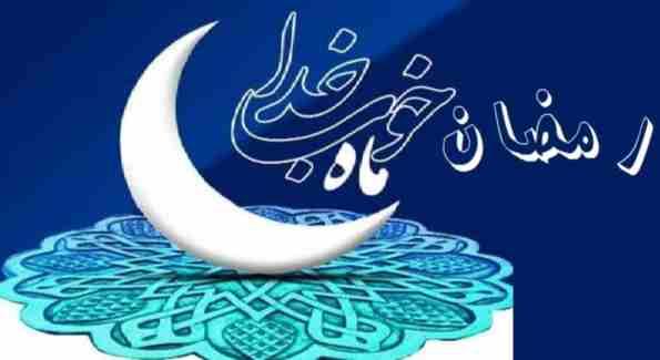 روزه سر چشمه تقوا: